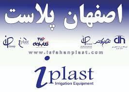 قیمت اصفهان پلاست